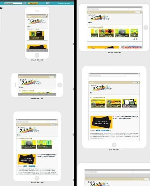 レスポンシブなサイトを一発でデバイス確認できる便利ウェブサービス 2