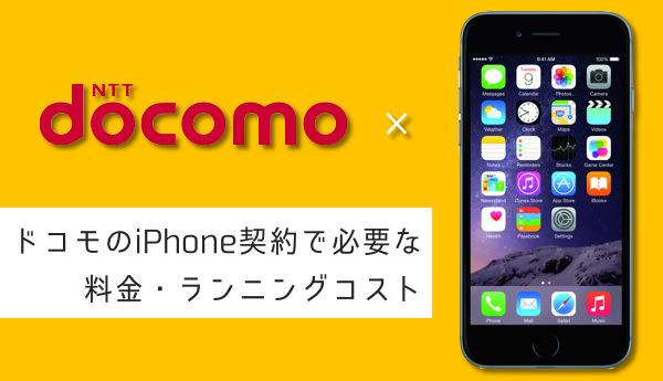 超解説 ドコモのiPhone契約で必要な料金とランニングコスト