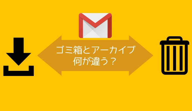 Gmailのコンセプトから理解するアーカイブとゴミ箱の違いについて