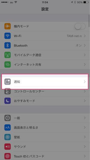 IPhoneで緊急地震速報を受け取るための設定 設定済みの人ももう一度要チェック 2