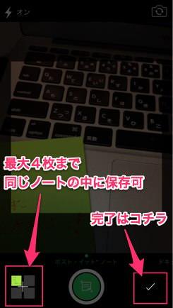 Evernote×ポストイットの連携術 保存アクションを設定して取り込む方法 6