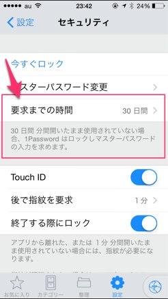 IPhone版1Passwordが指紋認証+Safari起動で使い勝手が劇的向上 04