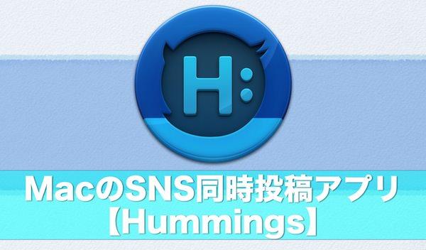MacのSNS同時投稿アプリ Hummings の紹介 001