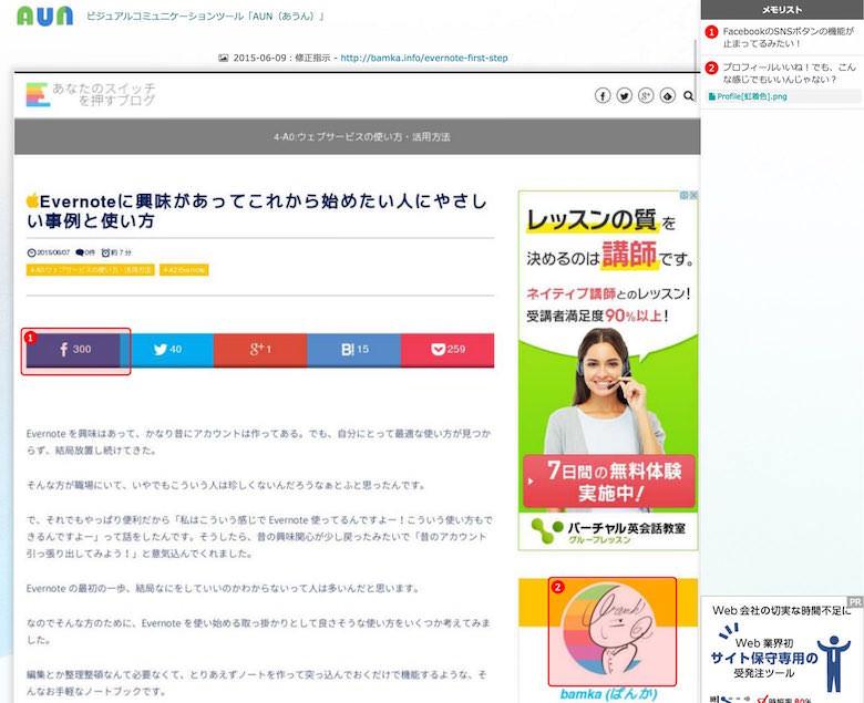 ウェブページに直接コメントして他人に共有できる超便利サービス AUN 8
