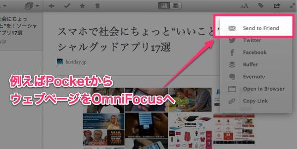 PocketからOmniFocusにタスクを追加する