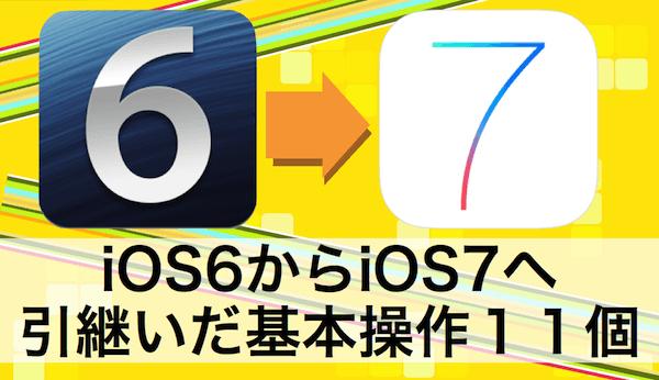 IOS6からiOS7へ 引継いだ基本操作11個