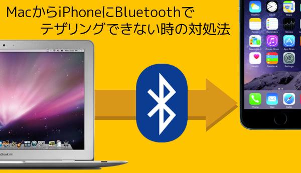 MacからiPhoneにBluetoothでテザリングできない時の対処法