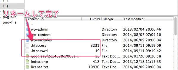WordPressのログイン画面にロックをかけてIDとPWを要求する方法 08
