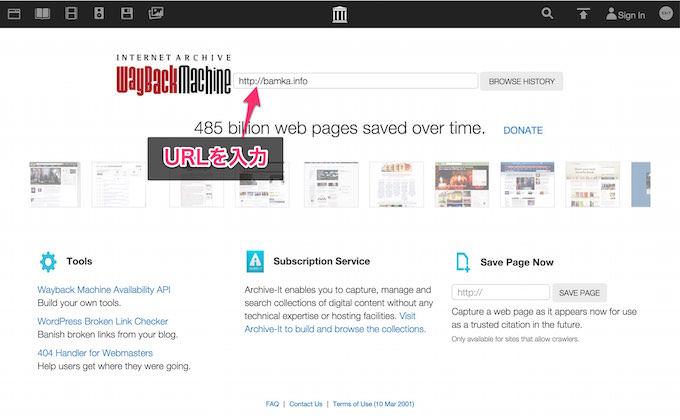 閉鎖や更新された過去のウェブサイトを閲覧徘徊するのは時間を忘れるほど楽しい 1