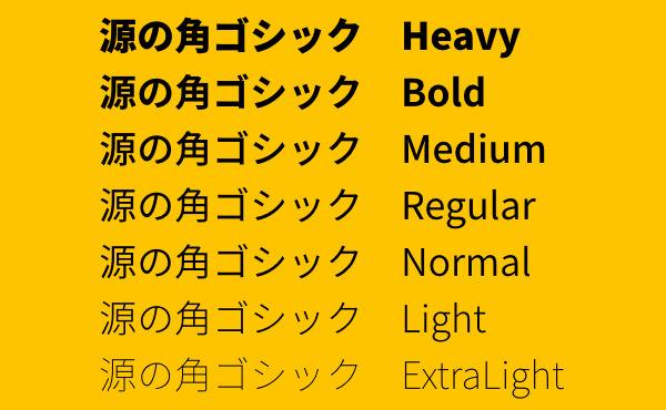 美しさに定評のある日本語フリーフォント 源の角ゴシック をMacにインストールする方法 5