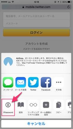 IPhone版1Passwordが指紋認証+Safari起動で使い勝手が劇的向上 06