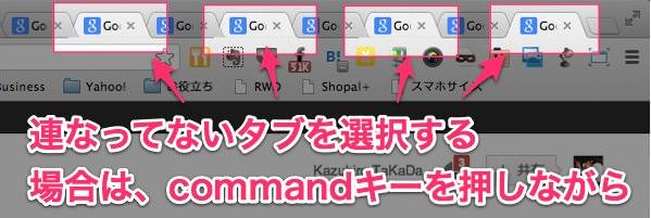 Chrome小ネタ タブの複数選択 1