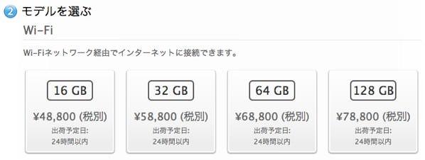 IPadは16GBで充分 私が16GBを選び続ける理由と運用方法 2