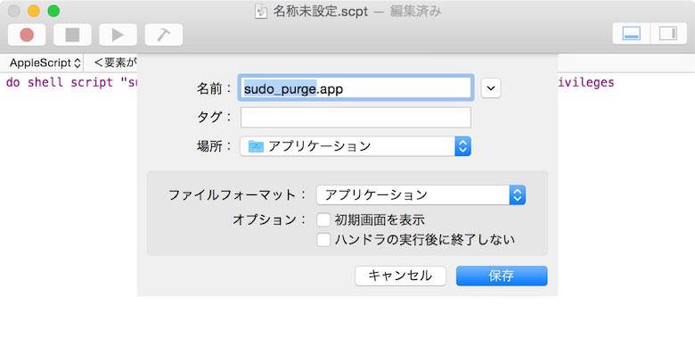 専用アプリを使わずターミナルからメモリを解放する方法とアプリ化について 05