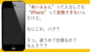 iPhoneが「あいふぉん」で「iPhone」と出ないのはiPhoneは「あいふぉーん」だから