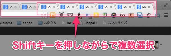 Chrome小ネタ タブの複数選択