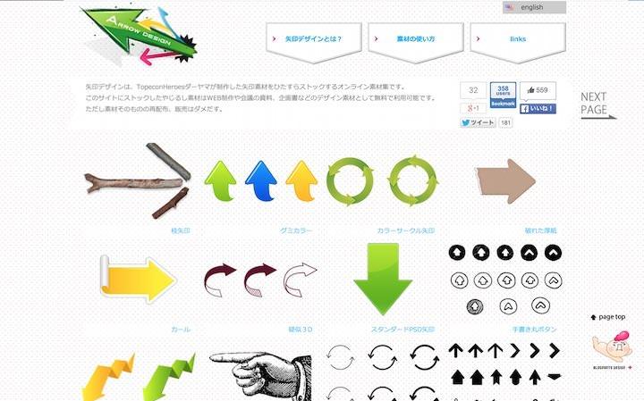 商用OKで無料 アイコンやシルエット等の小型な素材配布サイト11選 7