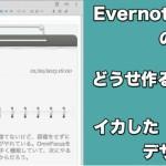 テンプレートを自作可能。デザイン性抜群のEvernoteノートが作れるウェブサービス「KustomNote」