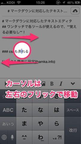 マークダウン対応のEvernote専用メモアプリ Poste 4