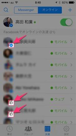 Facebookで無料通話する方法 Messengerアプリの使い方 2