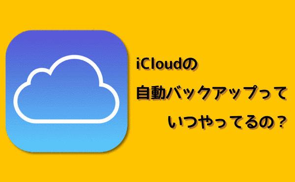 ICloudの謎 自動バックアップって どのタイミングでされるの