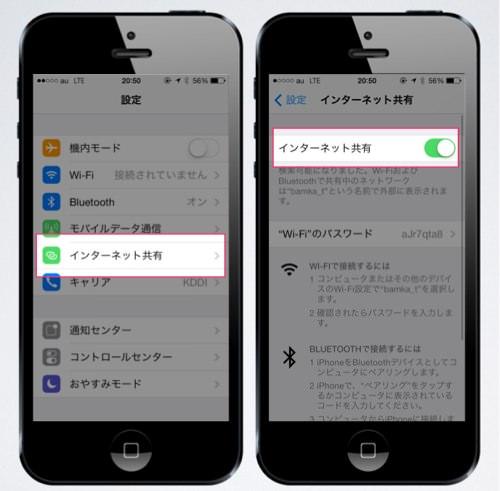 IPadをiPhoneの電波に繋ぐ方法 Bluetoothでのテザリングが絶対便利なワケ 5