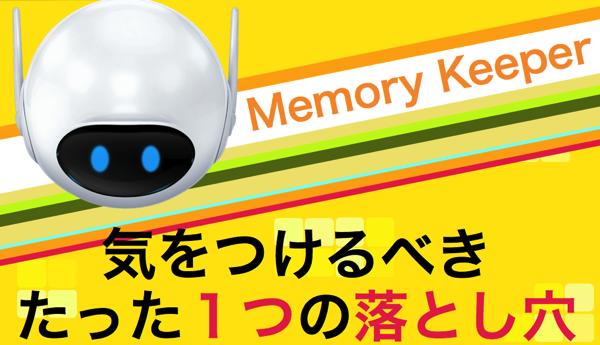 MemoryKeeperの落とし穴