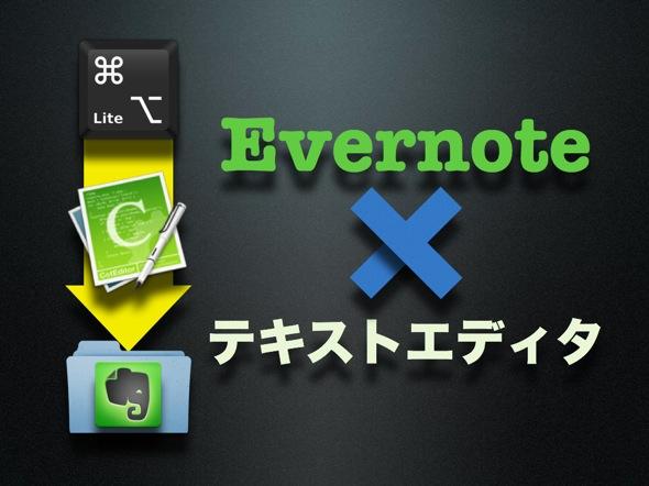 テキストエディタをEvernote用メモ帳に 001