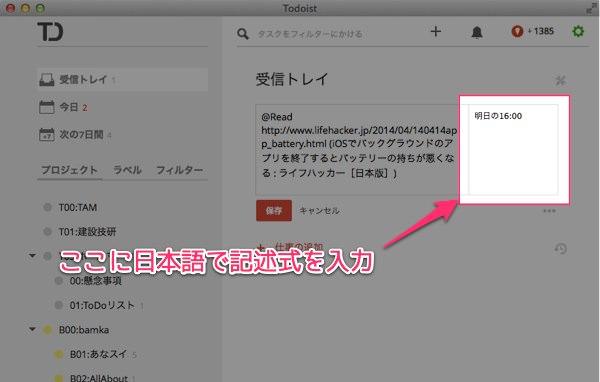 Todoistの期限や繰り返しに関する日本語記述式をまとめました 1