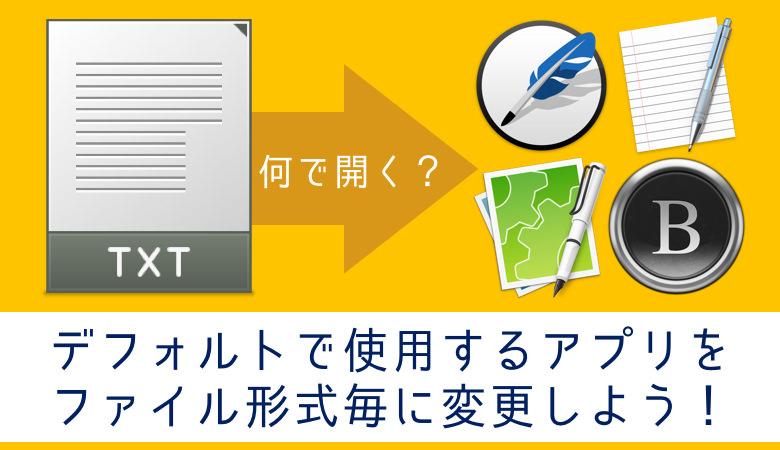 Mac ファイル形式に合わせて開くアプリを変えておくと作業効率が上がる