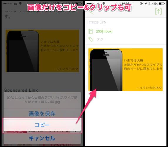 IPhone iPad対応 Evernoteへのコピー クリップの最強決定版 EverClip2 3