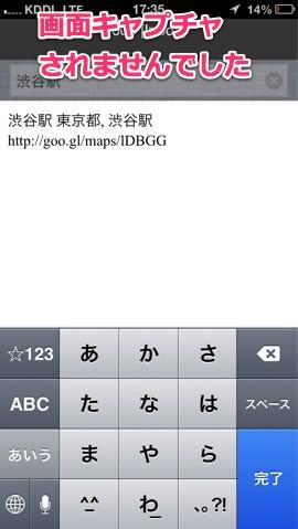 GoogleMapsをEvernoteに保存 1