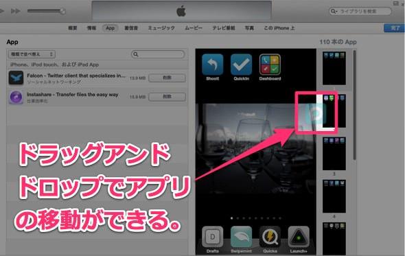 ITunesでアプリ整理