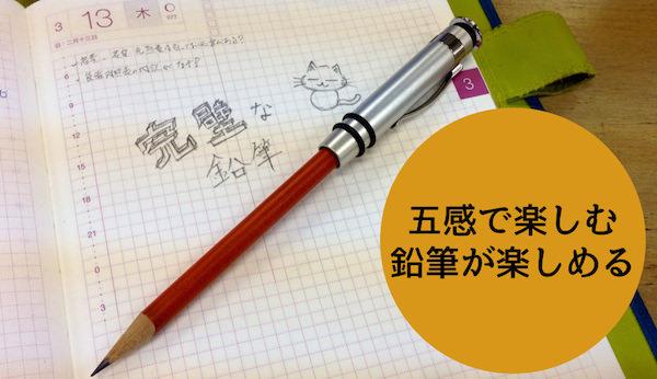 書く 消す 削るの3役を完璧にこなす鉛筆 パーフェクトペンシル