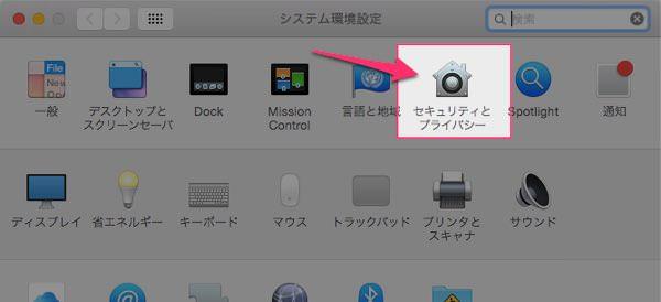 Macで開発元が未確認のアプリを開けない問題を解決する最も簡単な方法 4