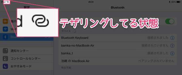 IPadをiPhoneの電波に繋ぐ方法 Bluetoothでのテザリングが絶対便利なワケ 7