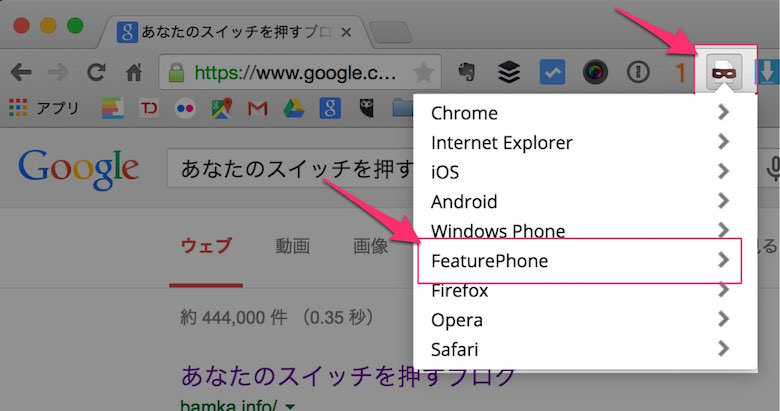 ユーザーエージェントでガラケー フィーチャーフォン のサイトを確認する方法 4