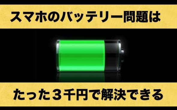 スマホのバッテリー問題なんて3千円もあれば解決するのに…。