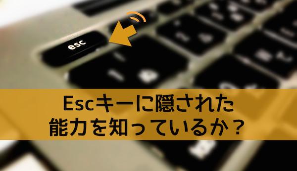 意外と知らないEscキーの便利な使い方 色んな物がキャンセル可能