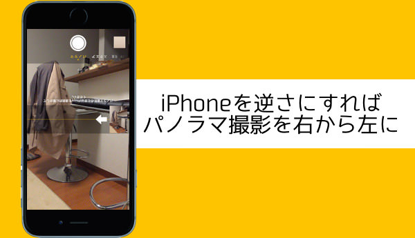 IPhoneのパノラマ撮影を逆方向で撮りたいなら逆さにすればOK