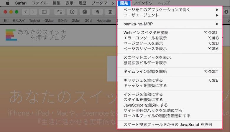 メインブラウザをSafariに変更した時に真っ先にやった5つの初期設定 04