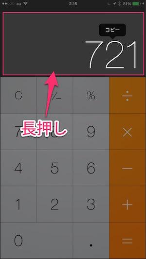 役立たずだったiPhoneの計算機に隠された超便利な5つの機能 04