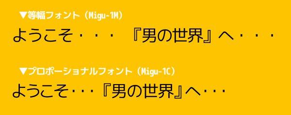 等幅でオススメな日本語フォントはフリーで綺麗な使いやすいフォント 4