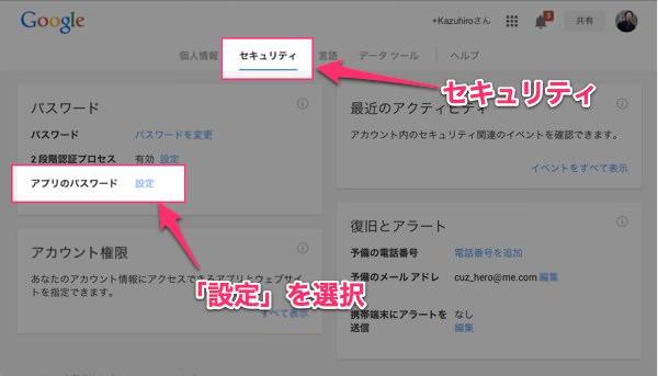Googleの2段階認証を設定した後 アプリにログインできない問題の解決法 1
