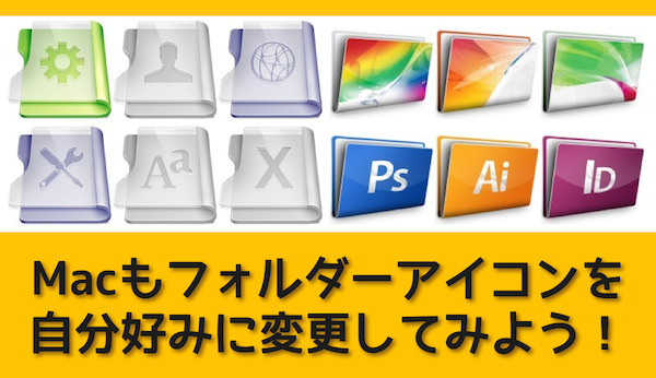 Macのフォルダアイコンを変更すれば視認性が上がって整理が捗る