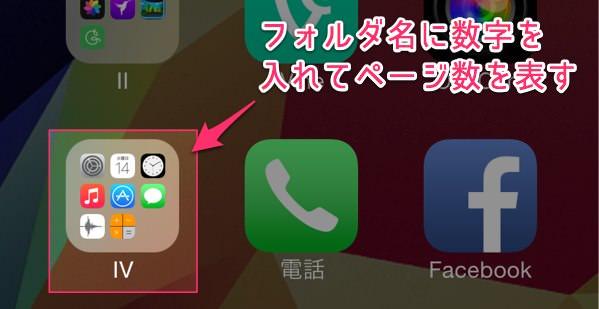 IPhoneでフォルダ作るならページ数を名前に入れておくと管理がしやすい 1