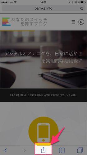 ウェブディレクター必須 iPhoneでサイト全体のキャプチャを撮るなら Awesome Screenshot がオススメ 1