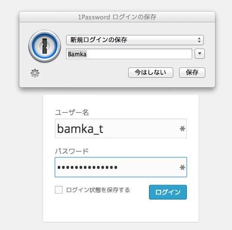 最強のパスワード管理ツール 1Password が持つ9個の魅力 6