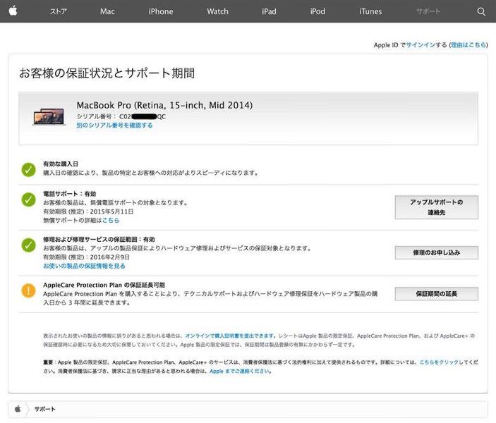 Macのシリアル番号から保証状況とサービス期間を確認する方法 03