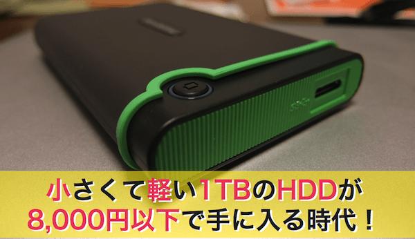 小さくて軽い1TBのHDDが 8 000円以下で手に入る時代